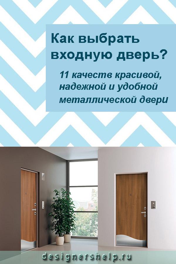 chek-list-dlya-pokupki-vhodnoj-dveri