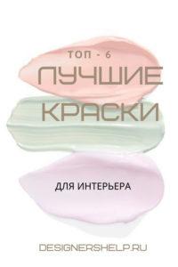 топ 6 красок для интерьера