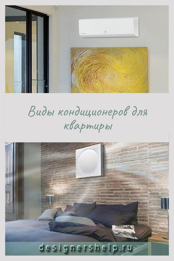 Разные виды кондиционеров в квартире