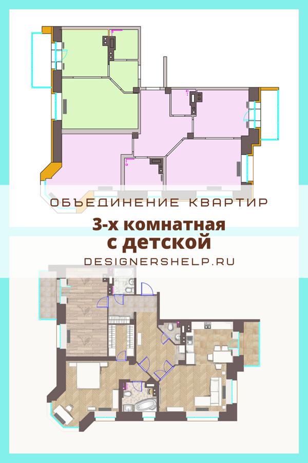 планировка квартиры с детской