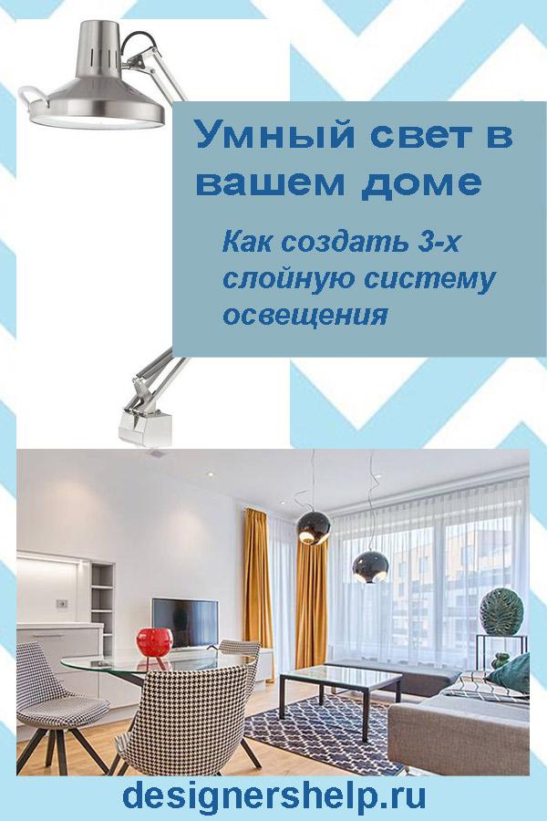 kak-sozdat-3-h-slojnuyu-sistemu-osveshcheniya