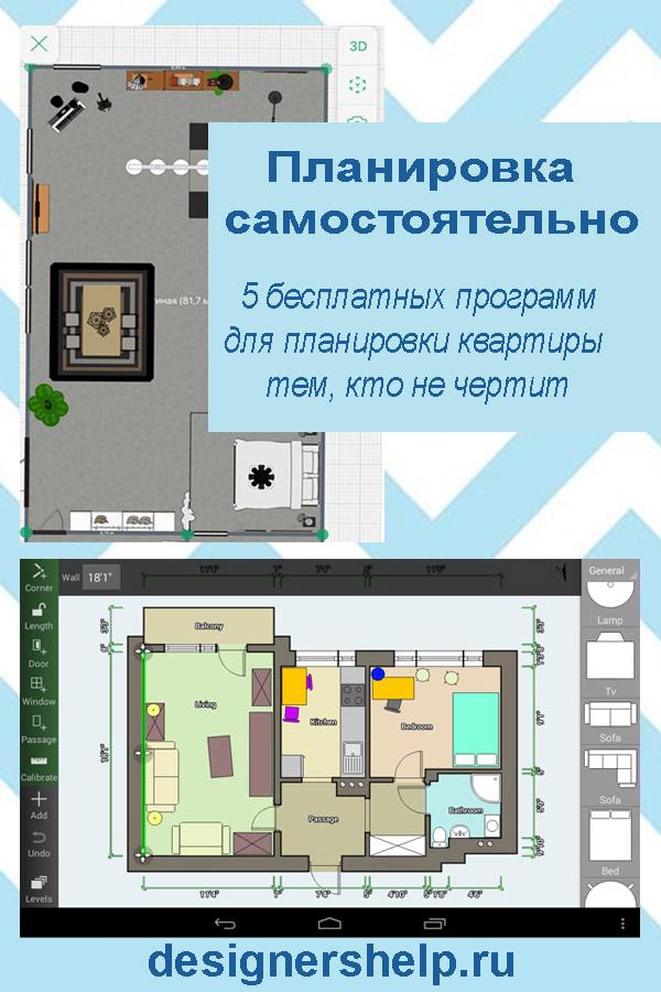 онлайн планировка квартиры бесплатно на русском
