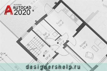 план квартиры в автокаде