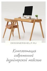 Современная дизайнерская мебель 2
