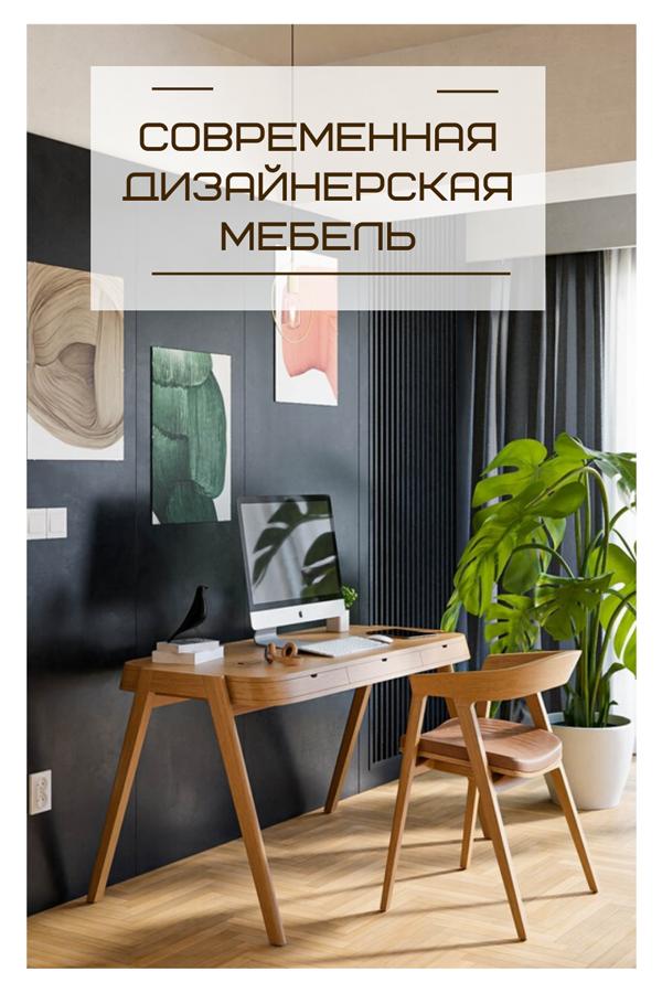 Современная дизайнерская мебель 1