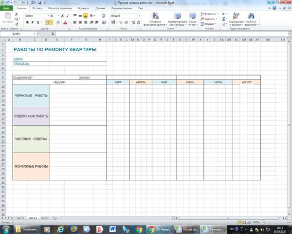 скриншот таблицы в excel