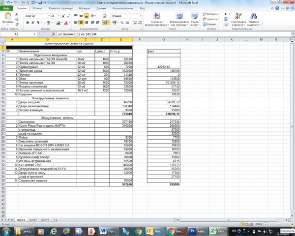 электронная таблица сметы