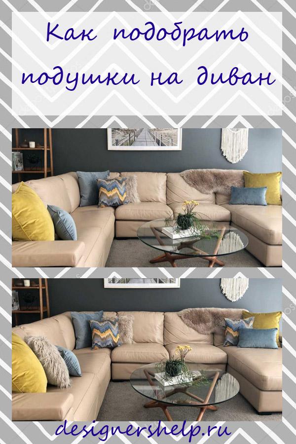 Как подобрать подушки на диван