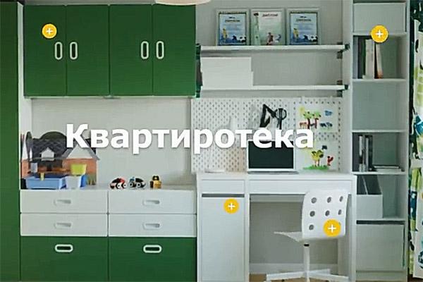 Программа квартиротека