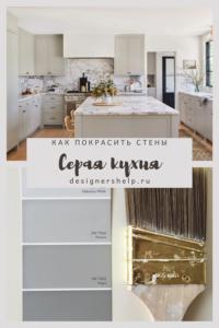 Серая кухня