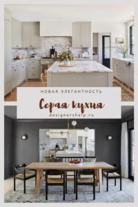 Серые стены в кухне