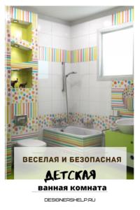 детская ванная комната для пинтерест