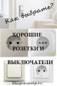 Коллаж их розеток и выключателей