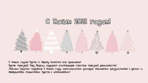 розовая открытка с новым годом