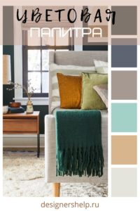 цветовая палитра спальни