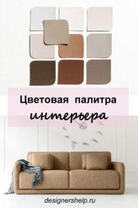 цветовая палитра интерьера 02