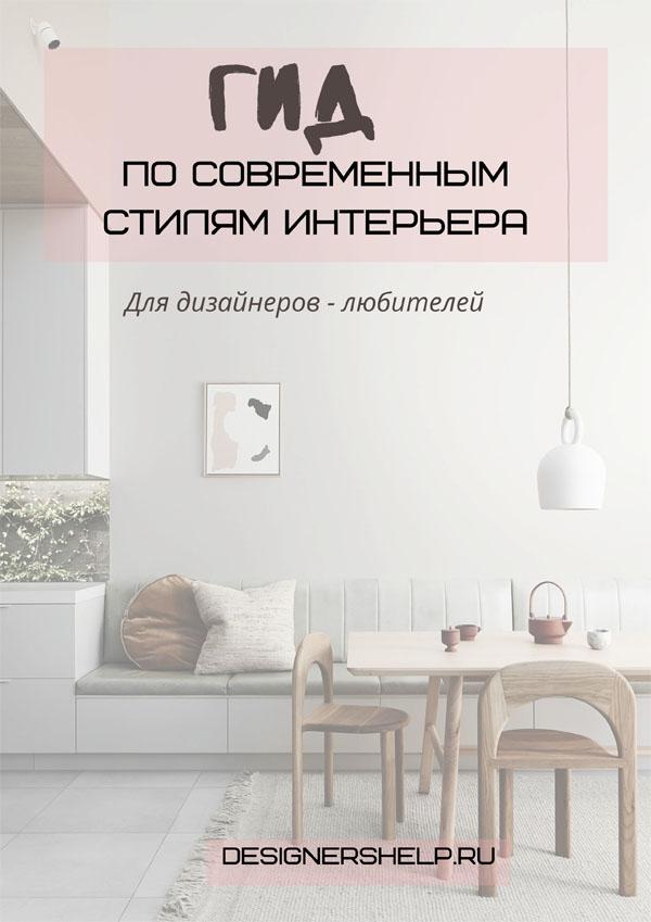 """обложка книги """"гид по современным стилям интерьера"""""""
