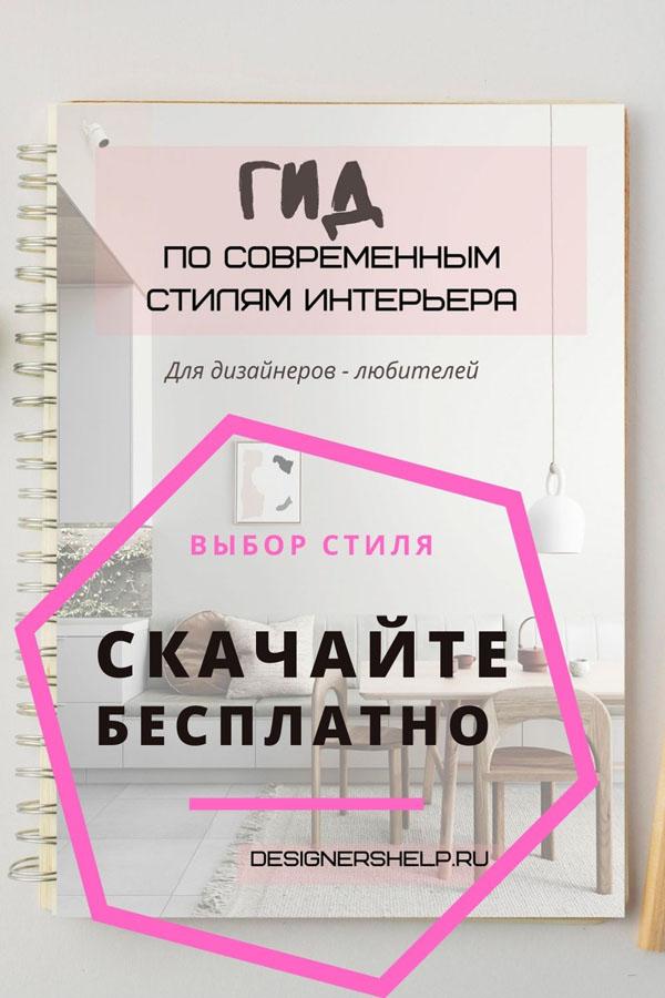 кника для скачивания о совремееных стилях интерьера
