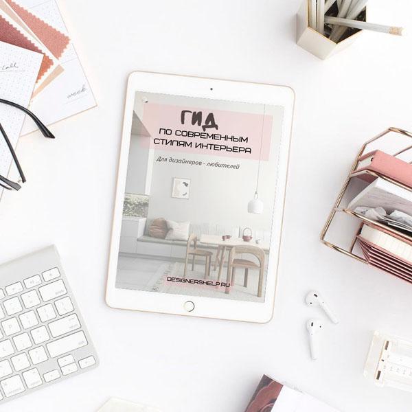 книга современные стили интерьера на планшете