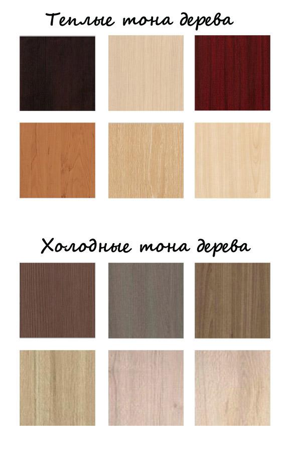 таблица холодных и теплых тонов древесины